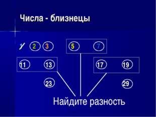 Числа - близнецы Найдите разность 12357 11131719 23
