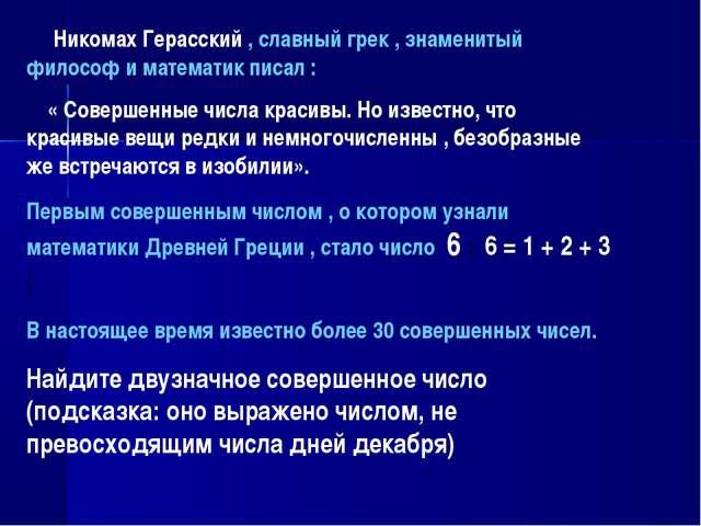 Никомах Герасский , славный грек , знаменитый философ и математик писал : «...