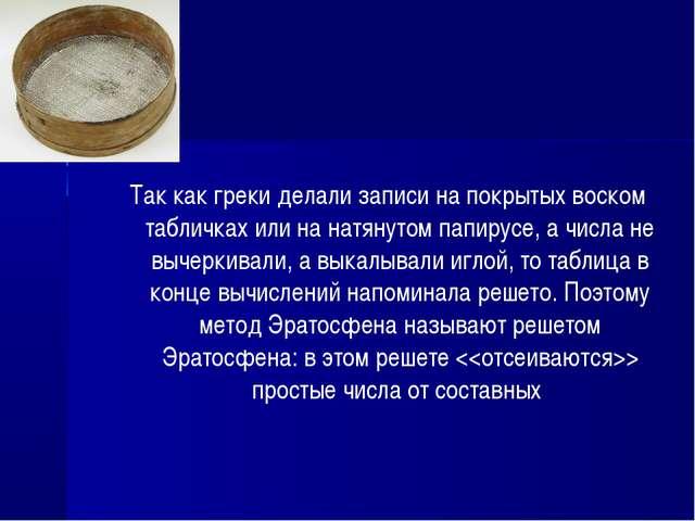 Так как греки делали записи на покрытых воском табличках или на натянутом пап...
