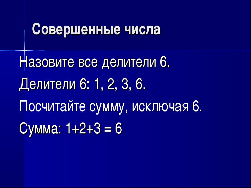 Совершенные числа Назовите все делители 6. Делители 6: 1, 2, 3, 6. Посчитайте...