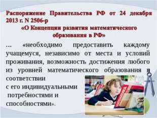 … «необходимо предоставить каждому учащемуся, независимо от места и условий п