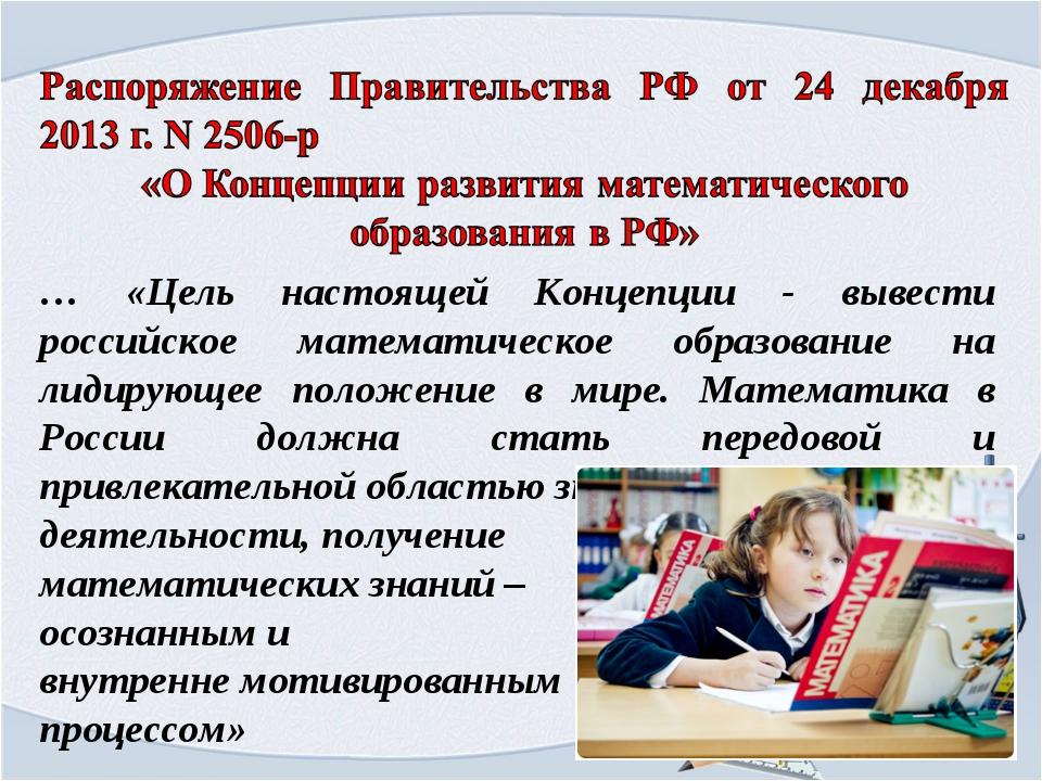 … «Цель настоящей Концепции - вывести российское математическое образование н...