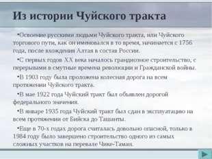 Из истории Чуйского тракта Освоение русскими людьми Чуйского тракта, или Чуйс