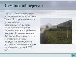 Семинский перевал Спуск с Семинского перевала продолжается 11 км вдоль реки Т