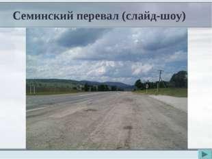 Семинский перевал (слайд-шоу)