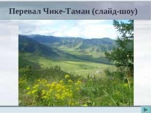 Перевал Чике-Таман (слайд-шоу)