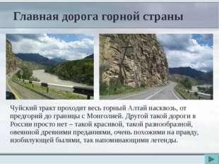 Главная дорога горной страны Чуйский тракт проходит весь горный Алтай насквоз