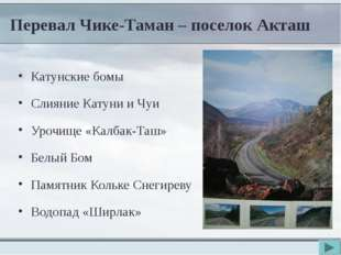 Перевал Чике-Таман – поселок Акташ Катунские бомы Слияние Катуни и Чуи Урочищ