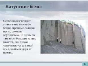 Особенно впечатляют уникальные песчаные бомы: огромные складки песка, стоящие
