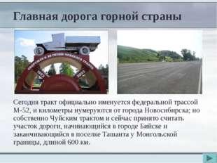 Главная дорога горной страны Сегодня тракт официально именуется федеральной т