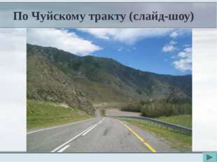 По Чуйскому тракту (слайд-шоу)