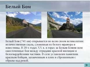 Белый Бом Белый Бом (741 км) открывается во всем своем великолепии: величеств