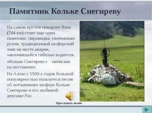 На самом крутом повороте бома (744 км) стоит еще один памятник: пирамидка, ув