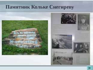Памятник Кольке Снегиреву