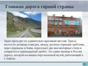 Главная дорога горной страны Тракт проходит по удивительно красивым местам. Т