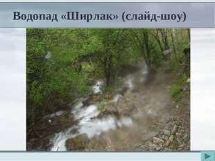 Водопад «Ширлак» (слайд-шоу)