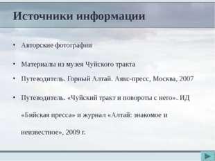 Источники информации Авторские фотографии Материалы из музея Чуйского тракта