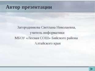 Автор презентации Загородникова Светлана Николаевна, учитель информатики МБОУ