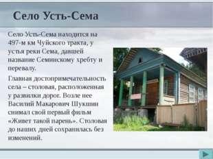 Село Усть-Сема Село Усть-Сема находится на 497-м км Чуйского тракта, у устья