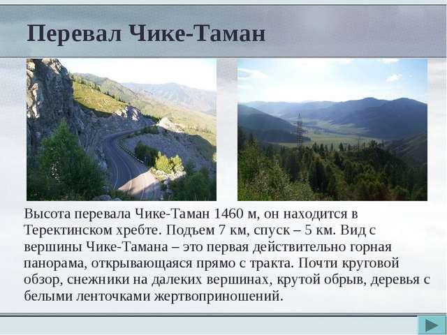 Перевал Чике-Таман Высота перевала Чике-Таман 1460 м, он находится в Теректин...