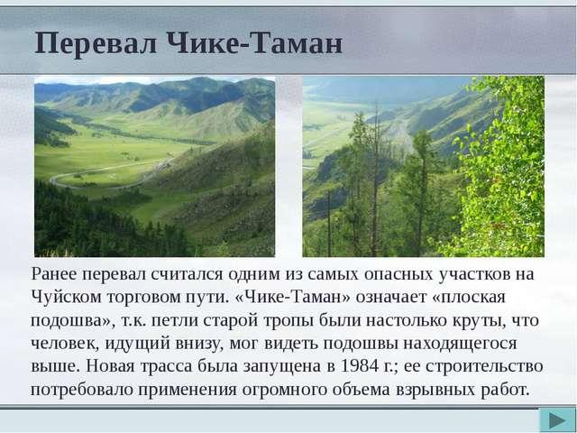 Ранее перевал считался одним из самых опасных участков на Чуйском торговом пу...