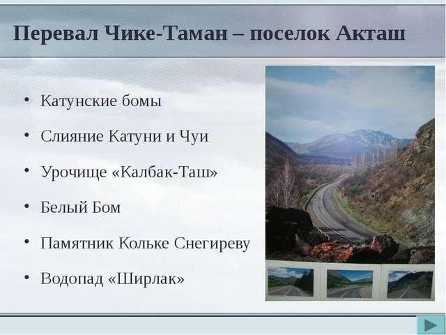 Перевал Чике-Таман – поселок Акташ Катунские бомы Слияние Катуни и Чуи Урочищ...