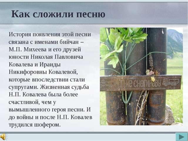 История появления этой песни связана с именами бийчан – М.П. Михеева и его др...