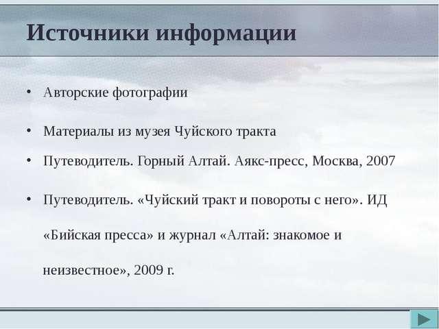 Источники информации Авторские фотографии Материалы из музея Чуйского тракта...