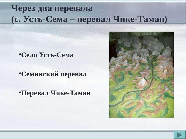 Через два перевала (с. Усть-Сема – перевал Чике-Таман) Село Усть-Сема Семинск...
