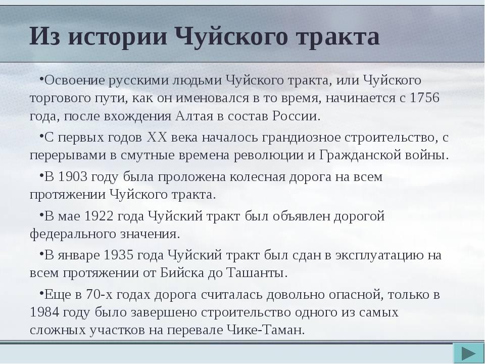 Из истории Чуйского тракта Освоение русскими людьми Чуйского тракта, или Чуйс...