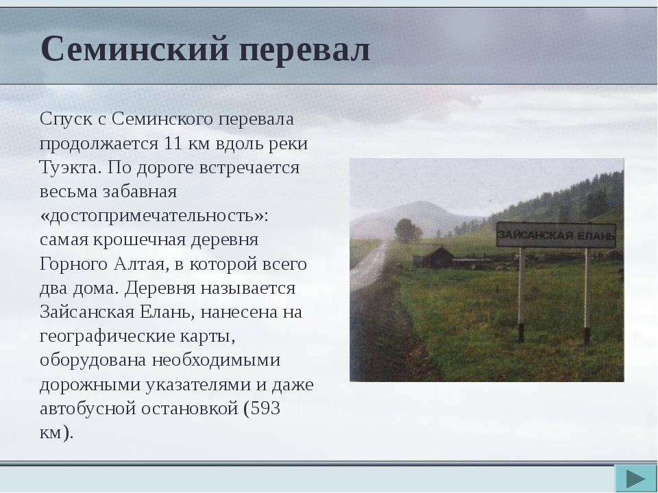 Семинский перевал Спуск с Семинского перевала продолжается 11 км вдоль реки Т...