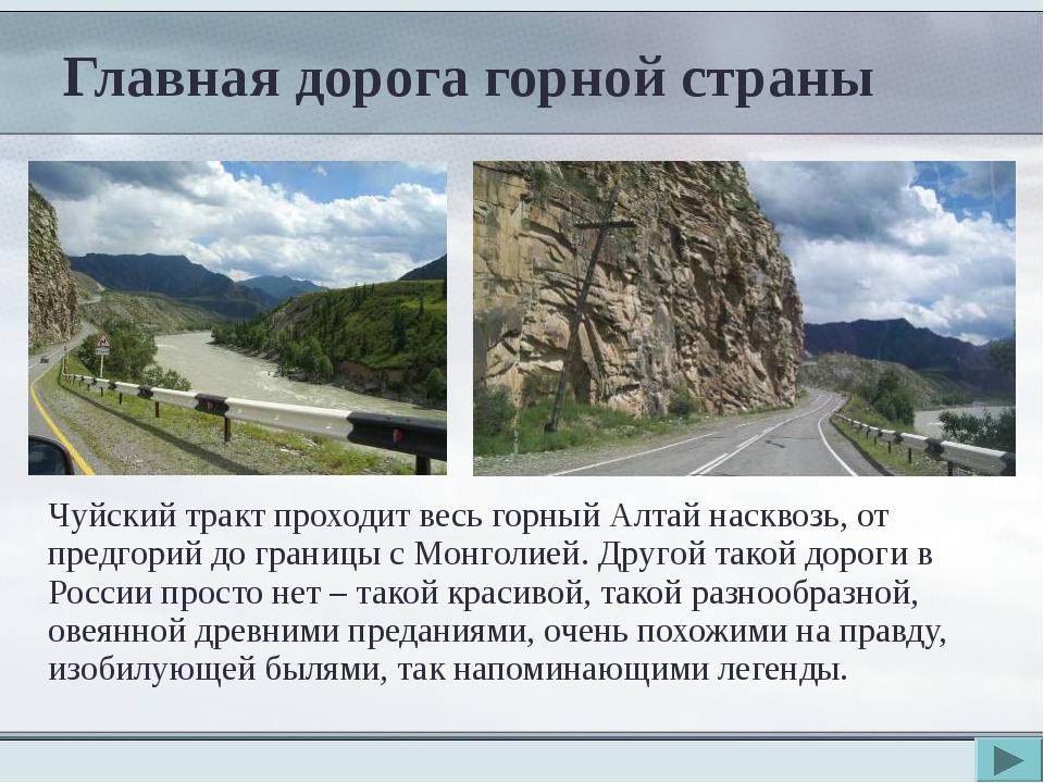 Главная дорога горной страны Чуйский тракт проходит весь горный Алтай насквоз...