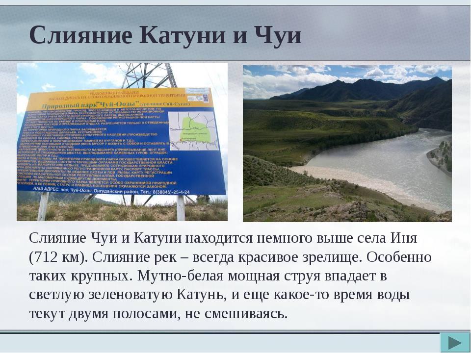 Слияние Катуни и Чуи Слияние Чуи и Катуни находится немного выше села Иня (71...