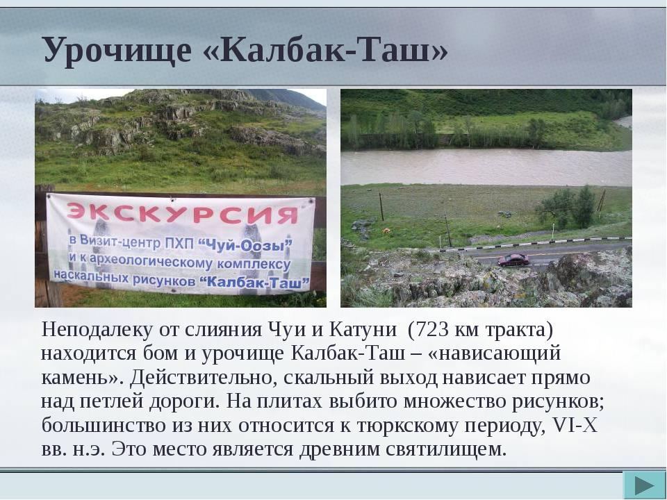 Урочище «Калбак-Таш» Неподалеку от слияния Чуи и Катуни (723 км тракта) наход...