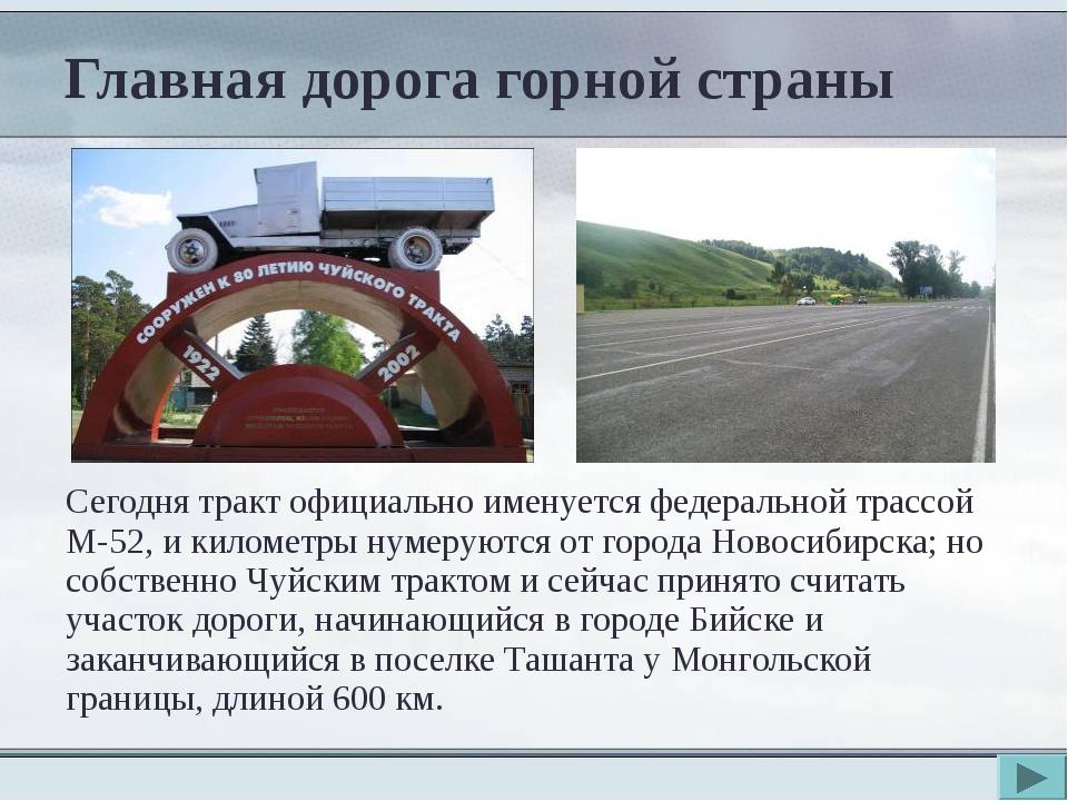 Главная дорога горной страны Сегодня тракт официально именуется федеральной т...