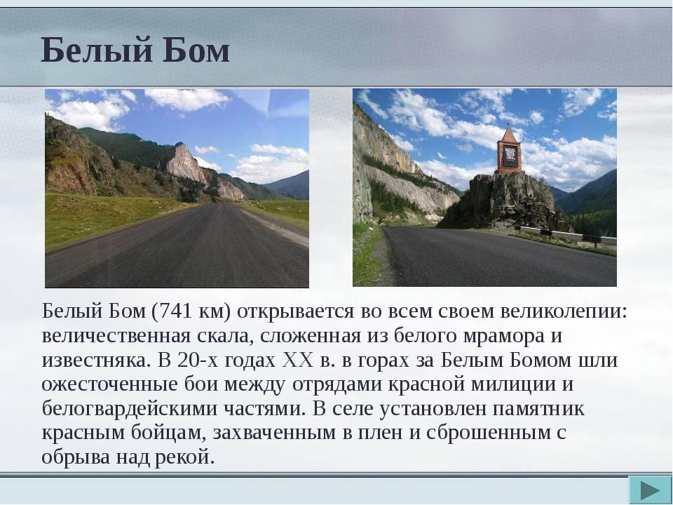 Белый Бом Белый Бом (741 км) открывается во всем своем великолепии: величеств...