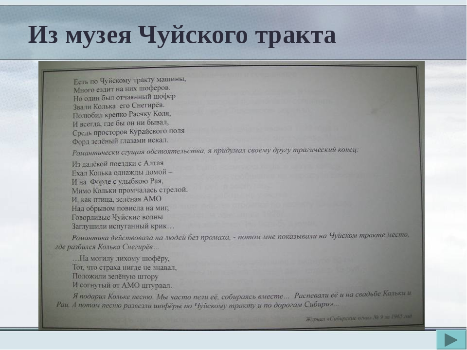 Из музея Чуйского тракта