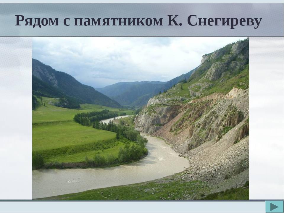Рядом с памятником К. Снегиреву