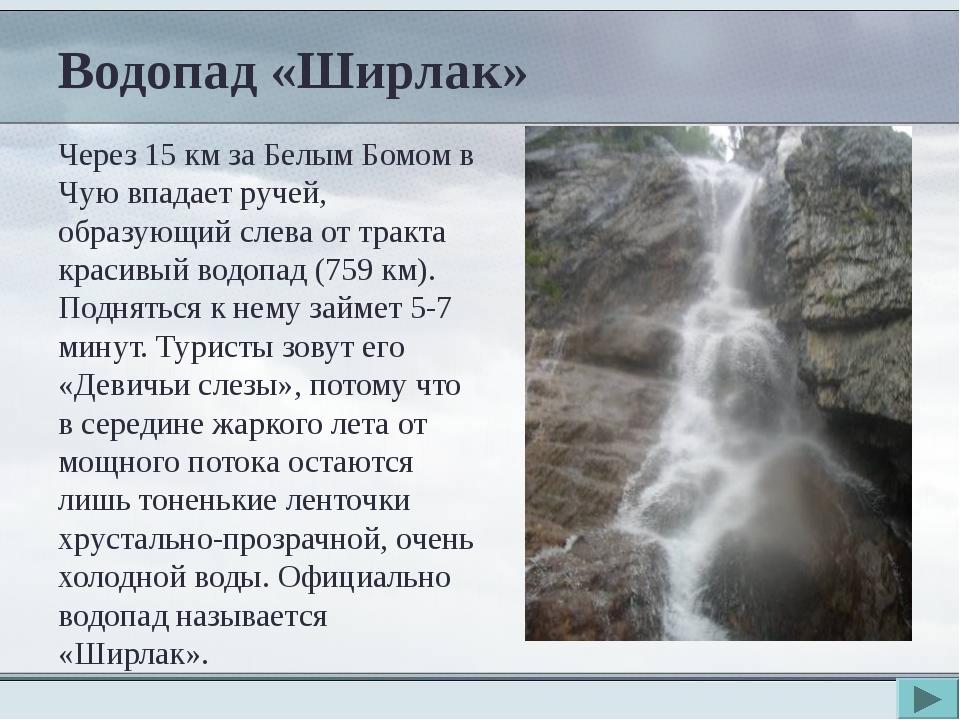 Водопад «Ширлак» Через 15 км за Белым Бомом в Чую впадает ручей, образующий с...