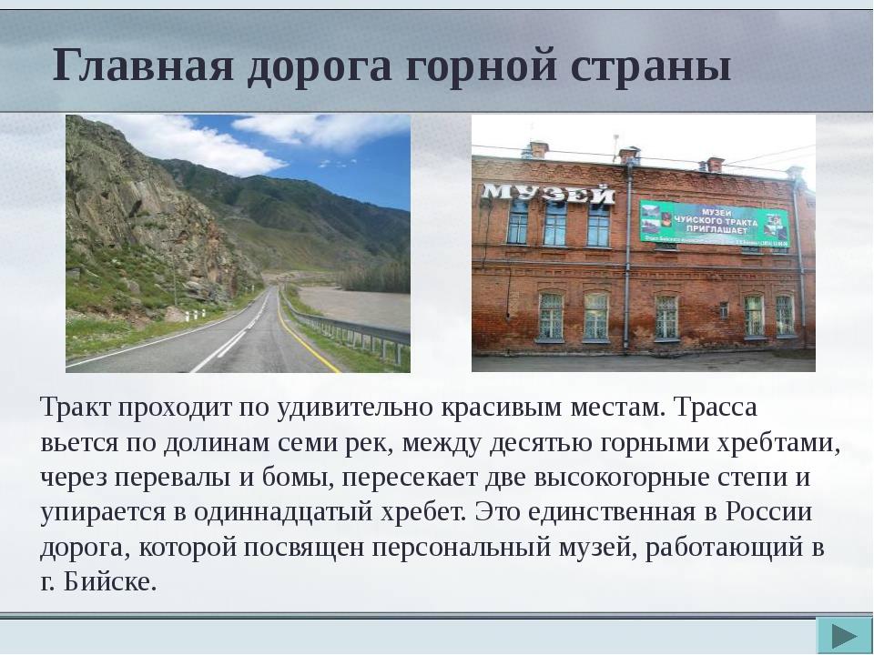 Главная дорога горной страны Тракт проходит по удивительно красивым местам. Т...