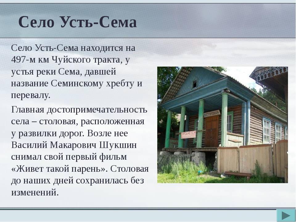 Село Усть-Сема Село Усть-Сема находится на 497-м км Чуйского тракта, у устья...
