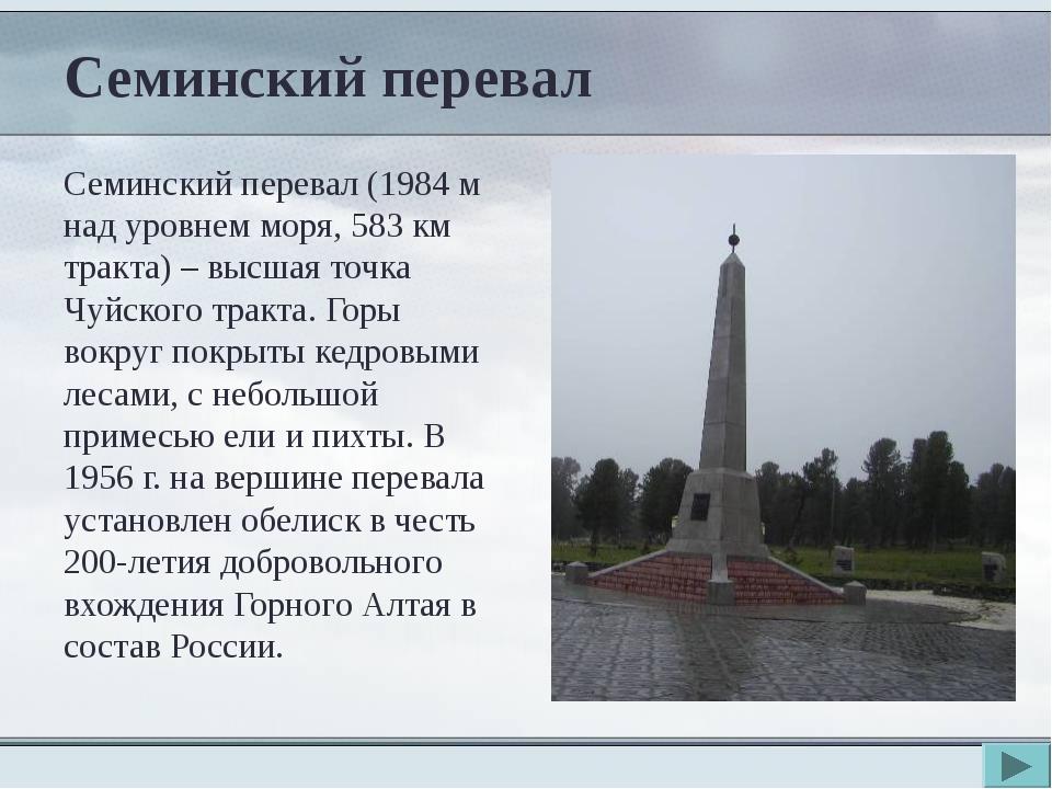 Семинский перевал Семинский перевал (1984 м над уровнем моря, 583 км тракта)...