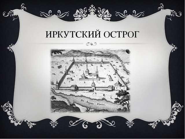 ИРКУТСКИЙ ОСТРОГ