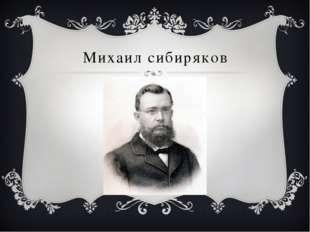 Михаил сибиряков