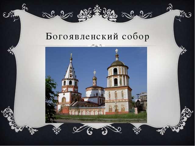 Богоявленский собор