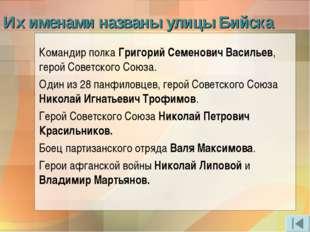 Их именами названы улицы Бийска Командир полка Григорий Семенович Васильев, г