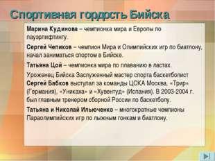 Спортивная гордость Бийска Марина Кудинова – чемпионка мира и Европы по пауэр