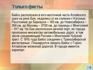 Только факты Бийск расположен в юго-восточной части Алтайского края на реке Б