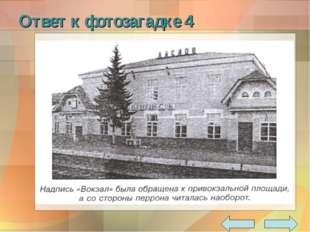 Ответ к фотозагадке 4