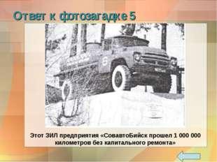Ответ к фотозагадке 5 Этот ЗИЛ предприятия «СовавтоБийск прошел 1 000 000 кил